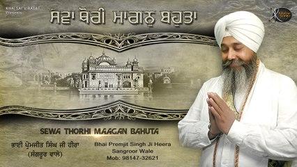 Visar Nahi Dataar | Bhai Premjit Singh ji Heera | Sangroor Wale | Gubani Shabad | Kirtan | HD
