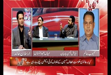 Fight Between Anchor And Fayaz Ul Chohan Over MQM Issu