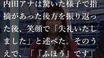 【放送事故】フジテレビ 内田嶺衣奈アナ 龍虎さん『訃報』のニュースを『けいほう』と読んでしまう… ネットの反応は?