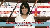 【放送事故】フジテレビ斉藤舞子アナが「憤怒」に口ごもり3秒間沈黙!