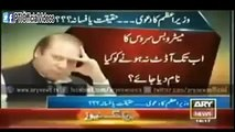 Corruption Scandals of Nawaz Sharif Government (March 22, 2015)