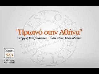 """ΛΑΜΨΗ 92,3 """"Πρωινό στην Αθήνα"""" Best of 23/03/15"""