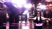 神ひろしSHOWで話題・東京唯一 ライブのあるJ28スタジオ 生徒募集