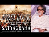 Amrita Rao, Amitabh Bachchan To Launched First Look Of Film ''Satyagraha''