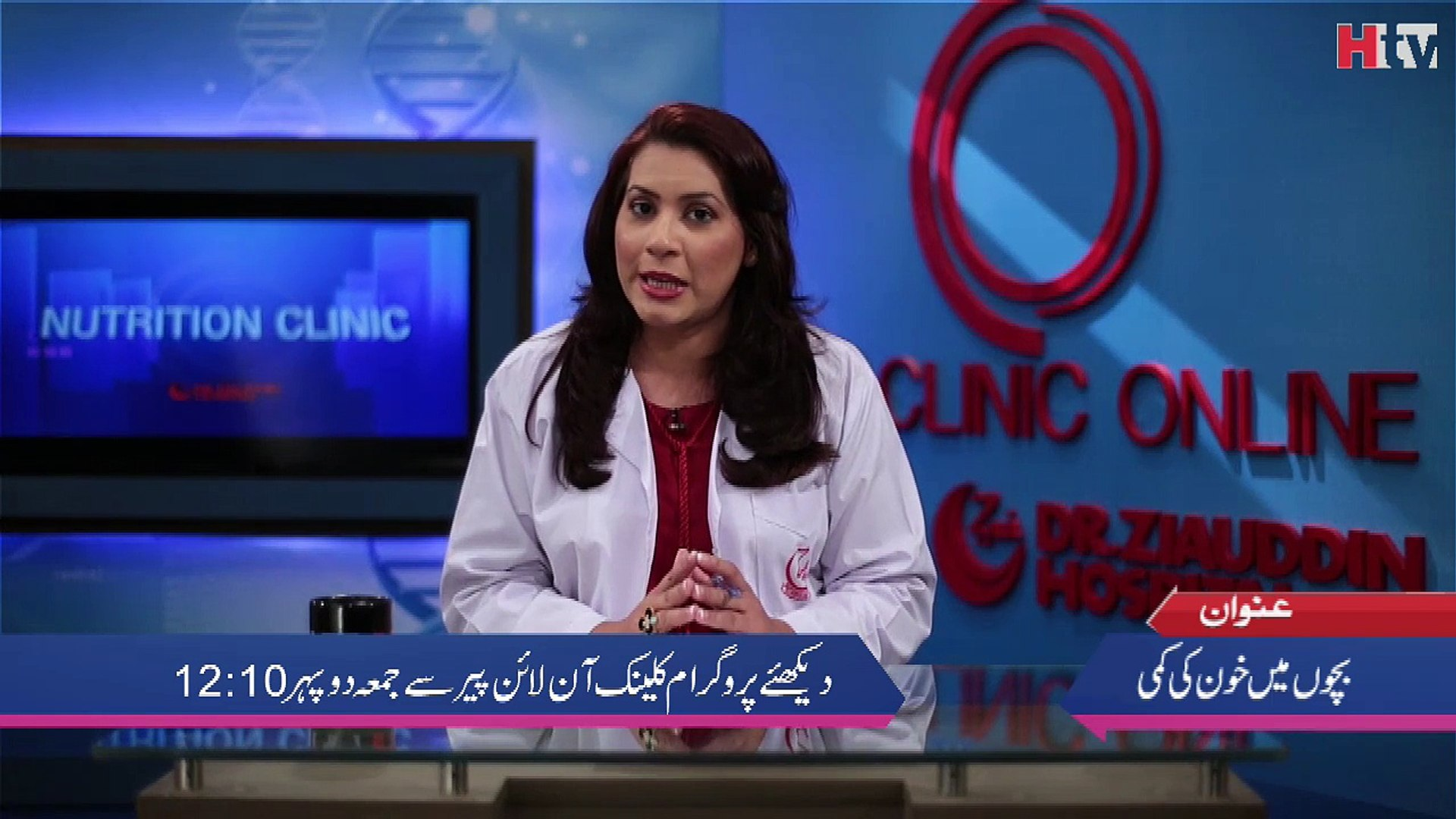 Bachon Main Khoon Ki Kami Ka Ilaj -Clinic Online -HTV