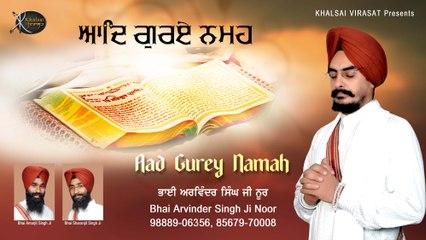 Aad Gurey Namah | Bhai Arvinder Singh JI Noor | Shabad Gurbani | Kirtan | HD