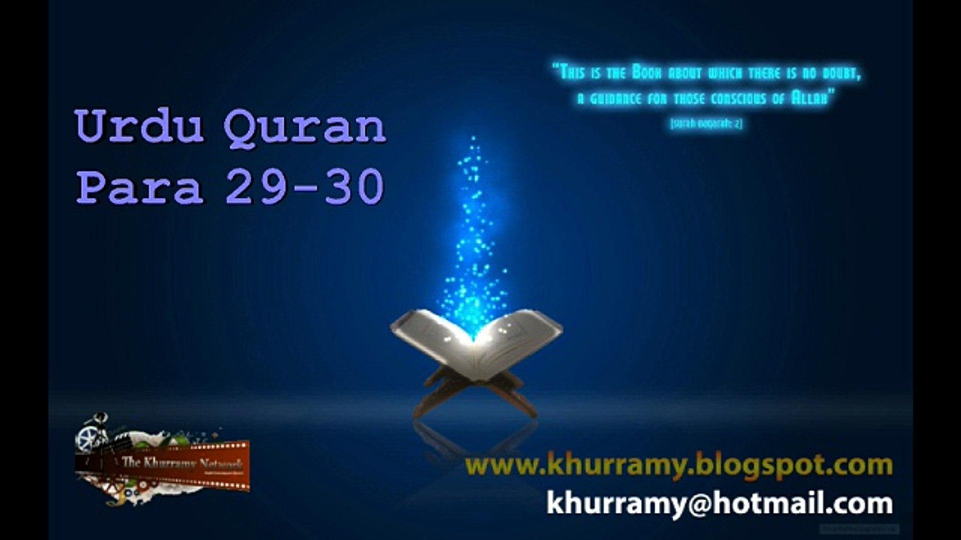 Quran in Just Urdu Para 29-30
