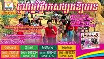 ចូលឆ្នាំថ្មីរកសង្សារឲ្យបាន - ប៊ុត សីហា - RHM CD Vol 524 - Khmer Song New Year