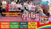 Khmer New Year Song 2015 from RHM CD 524 -u0026 RHM CD Vol 525