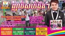 ញាក់សាច់ធឺតៗ - ឆន សុវណ្ណរាជ - RHM CD Vol 524 - Khmer Song New Year 2015