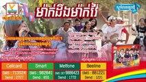ម៉ាក់ដឹងម៉ាក់វ៉ៃ - ពេជ្រ សោភា - RHM CD Vol 525 - Khmer Song New Year 2015