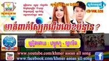 មាត់ពាក់ស្បែកជើងលេខប៉ុន្មាន ហ្សូណូ ឡាលីន - RHM CD Vol 528 Khmer new year 2015