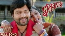 Yara Yara (Film Version) - Full Song - Duniyadari Marathi Movie - Ankush, Swapnil