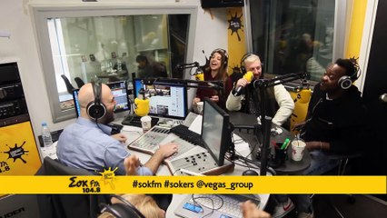 ΟΙ VEGAS ΖΩΝΤΑΝΑ ΣΤΟΝ SOK FM 104.8
