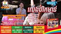លេងចរិកមាន់ - ព្រាប សុវត្ថិ - RHM CD Vol 525 - Khmer Song New Year 2015