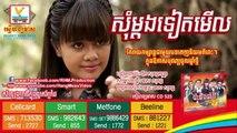 សុំម្តងទៀតមើល - សុគន្ធកញ្ញា - RHM CD Vol 525 - Khmer Song New  Year
