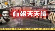 20150325 有报天天读 德翼航空一A320客机坠毁 机上150人全部遇难