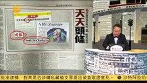 20150326 有报天天读 习近平将出席博鳌亚洲论坛 发表重要讲话