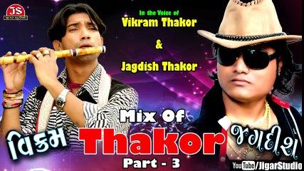 Mix Of Thakor 4 - Vikram Thakor | Jagdish Thakor