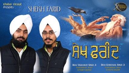 Kahe Farid Sahelio | Bhai Vikramjit Singh Ji | Gurdaspur Wale | Gurbani Shabad | kirtan | HD