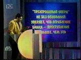 staroetv.su / Своя игра (НТВ, 11.12.1999) Антон Губанов - Михаил Сахаров - Александр Либер