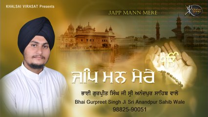 Saas Saas Simro | Bhai Gurpreet Singh Ji | Sri Anandpur Sahib wale | Shabad Gurbani | kirtan | HD