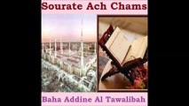 Sourate Ach Chams - Baha Addine Al Tawalibah