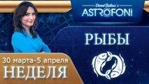 Рыбы: Aстрологический прогноз на неделю 30 марта - 5 апреля 2015 года