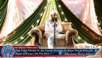 Mimber Se Aaj Ummat Ko Jorne Ke Bajae Tora Ja Raha He - Bayan By Maulana Tariq Jameel At Kenya 8 Feb 2015 P3 of 3