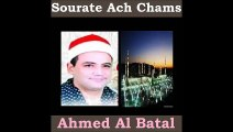 Sourate Ach Chams - Ahmed Al Batal