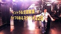 ライブのあるスタジオJ28(新宿)イントラ&生徒募集。ステージに関わりたい人。プロアマ不問。
