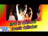 होली में लसियाज़ा लगाके फेविकॉल - Holi Me Lasiyaza Laga Ke Fevicol - Bhojpuri Hot Holi Songs 2015 HD