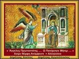 « 'Αγγελος Πρωτοστάτης ....  Ω Πανύμνητε Μήτερ .... »