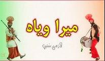 funny poetry - Mera Hun Cheti Nal Wya Kiu Nai Kardy -best video of my channel - must watch