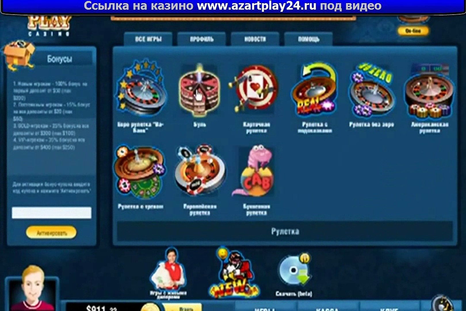 Партнерка казино азарт плей duck game игровые автоматы