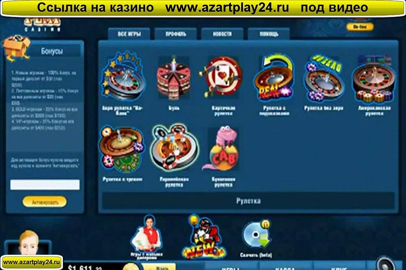Как обыграть казино azartplay