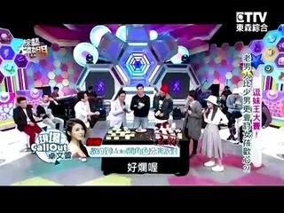 綜藝大熱門 20150401 逗妹王大賽! 老男人比少男更會討女孩歡心?!