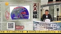 20150331 有报天天读 中国新型轰炸机首赴西太平洋开展远海训练