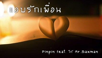 เพลง แอบรักเพื่อน __ Pinpin feat. โก้ Mr.Saxman
