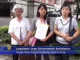 Legislator Asks Taiwan to Help Detained Falun Gong Practitioner