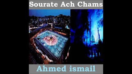 Sourate Ach Chams - Ahmed ismail