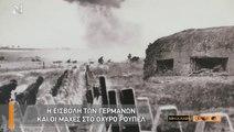 Η μάχη των Οχυρών ~ Η εισβολή των Γερμανών στην Ελλάδα (Μηχανή του Χρόνου)