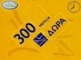Πιστωτικές Κάρτες - Ρολόι - Διαφήμιση 2003 - Τράπεζα Πειραιώς