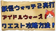 妖怪ウォッチ2真打攻略!!アイドルウォーズ!
