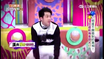 綜藝大熱門 20150406 明星不願面對的真相! 出道前後差很大!!