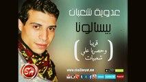 عدوية شعبان عبد الرحيم بيسألونا اغنية جديدة قريبا و حصريا على قناة شعبيات وبس