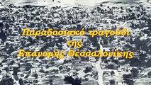 Αγαπώ ένα χελιδόνι (Επανομή Θεσσαλονίκης) - Μακεδονικά τραγούδια