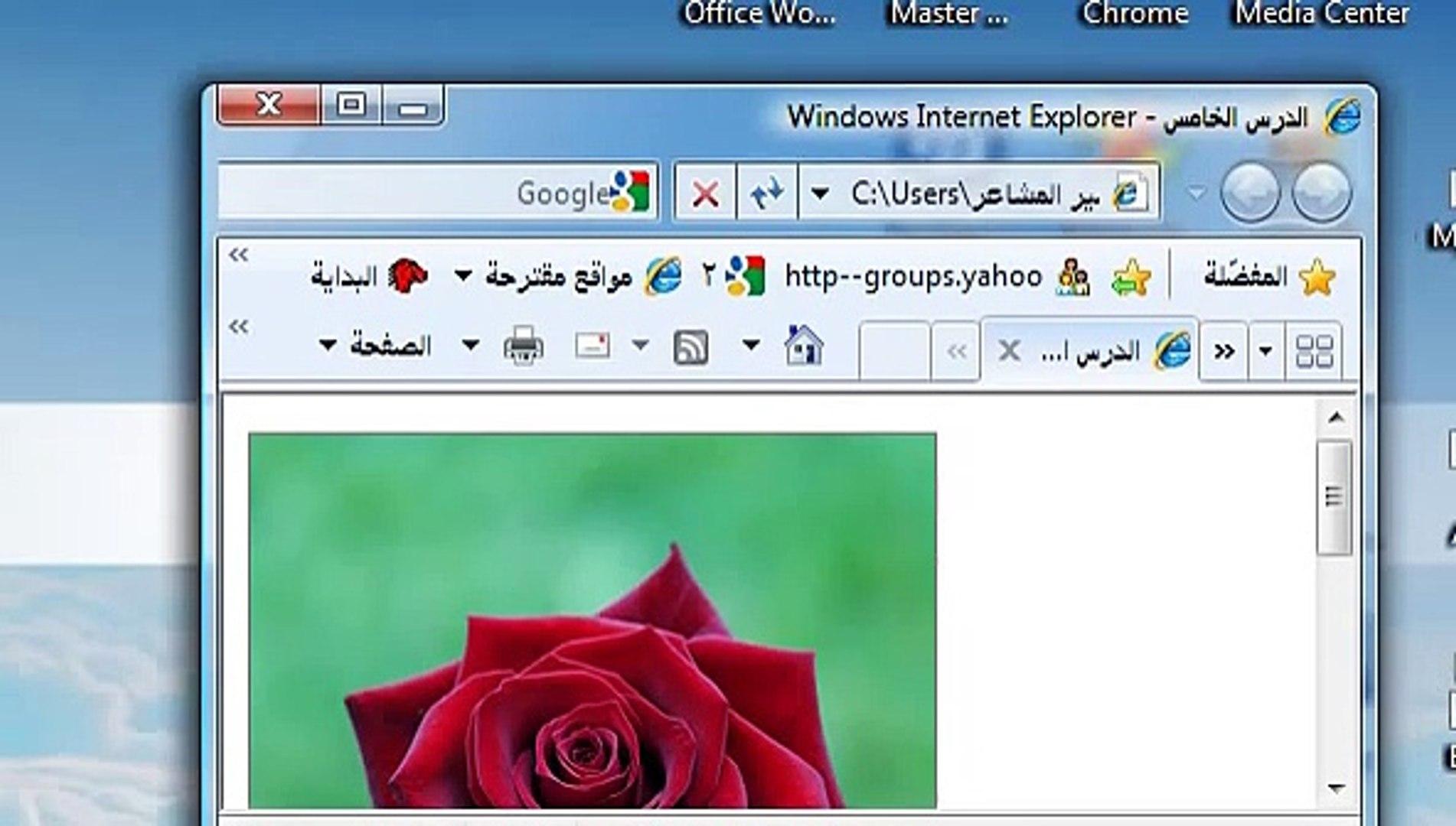 الدرس الخامس من دروس لغة HTML - إضافة الصور