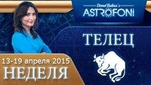 Телец: Aстрологический прогноз на неделю 13 - 19 апреля 2015 года