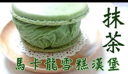 Ding Ding // 馬卡龍雪糕漢堡 (마카롱아이스크림)